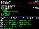 37传奇霸业,自己玩家在骷髅锤兵巫发现